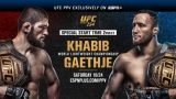 Watch UFC 254 : Khabib Vs Gaethje 10/24/20